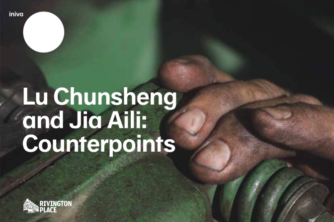 Counterpoints: Lu Chunsheng and Jia Aili