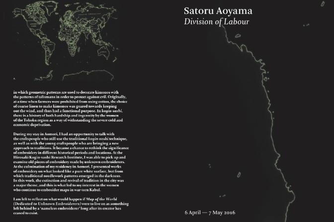 Aoyama Satoru: Division of Labour