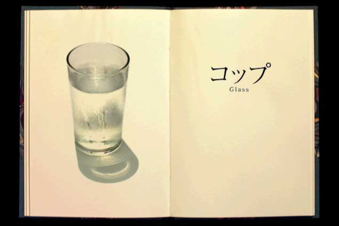 Beyond Pages, 1995-97. © Masaki Fujihata. Courtesy of the artist