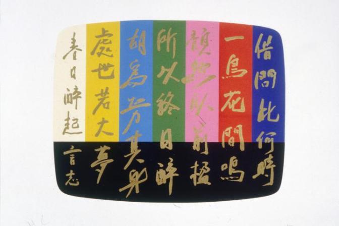 Li Tai Po Color Barred, Nam June Paik 1984